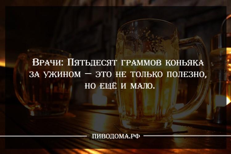 Юмор об алкоголе
